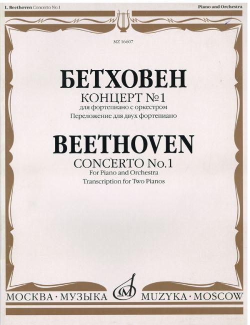 Концерт No. 1 для фортепиано с оркестром. Перелож. для двух фортепиано. Ред. Э. д'Альбера