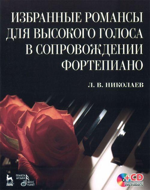 Избранные романсы для высокого голоса в сопровождении фортепиано + CD