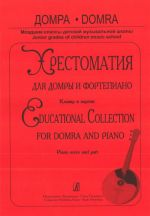 Educational Collection for Domra and Piano. Piano score and part