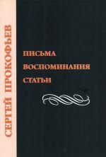 Serge Prokofiev. Pisma. Vospominanija. Stati. Neizvestnye materialy. Vypusk 3