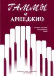 Гаммы и арпеджио. Учебное пособие для учащихся ДМШ