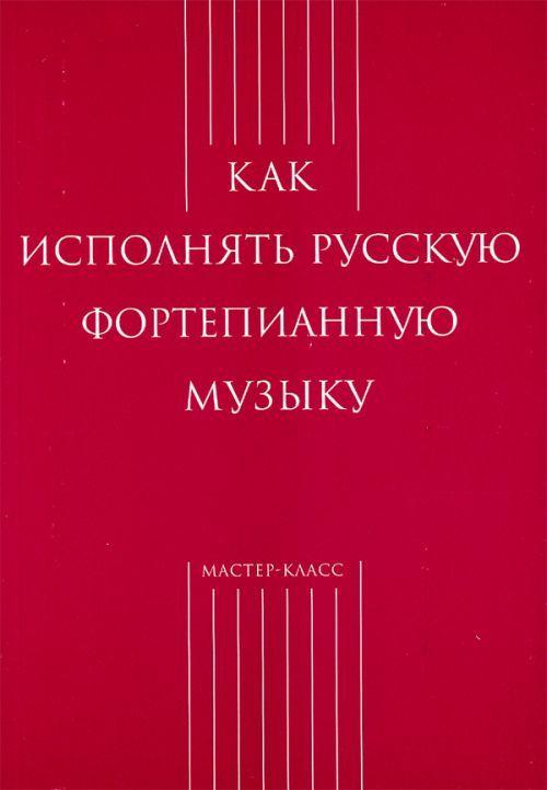 Kak ispolnjat russkuju fortepiannuju muzyku