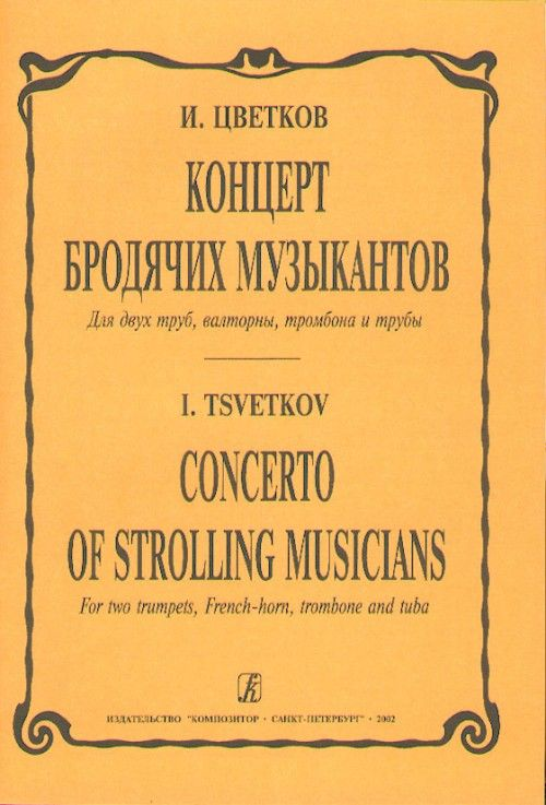 Concerto of Strolling Musicians. For two trumpets, French horn, trombone and tuba. Score and parts