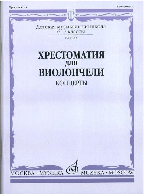 Хрестоматия для виолончели. 6-7 класс ДМШ. Концерты. Сост. Волчков И.