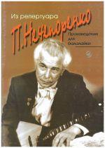 Repertoire of Pavel Necheporenko. Compositions for balalaika. Vol. 2 (Sheet music for balalaika)