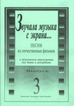As There Sounded the Music from the Screen... Songs from the Soviet films arranged for bayan and accordion. Volume III