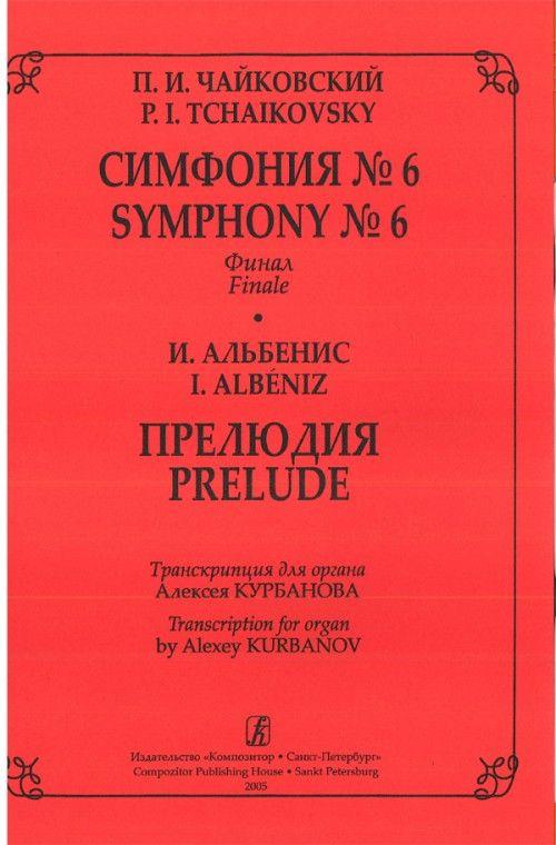 TchaikovskiP. Symphony No. 6. Finale. AlbenisI. Prelude. Transcriptions for organ A. Kurbanov