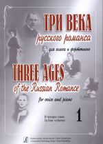 Three Ages of the Russian Romance. For voice and piano. Educational aid for vocalists and concertmasters. Volume 1