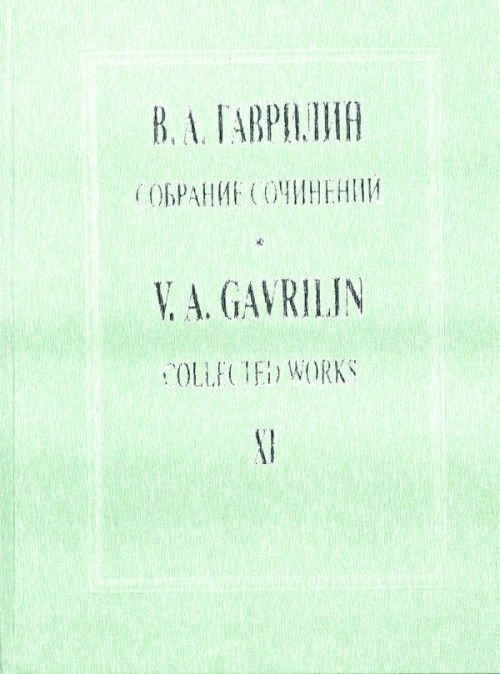 Collected Works. Vol. 11. Russian Notebook.Vocal cycle for mezzo-soprano and piano. Seasons. Songs for middle voice and piano. Piano score.