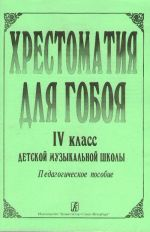 Reader for Oboe (IV form)