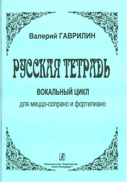 Russian Notebook. Vokal cycle for mezzo-soprano and piano