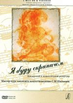 I will be a violinist. Concert and practice repertoire. Masterclass of Saveliy Shalman. Film 9. Romantic pieces