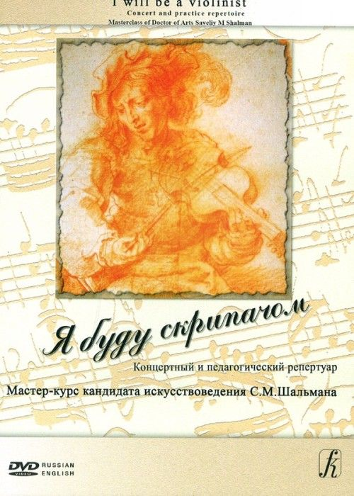 I will be a violinist. Concert and practice repertoire. Masterclass of Saveliy Shalman. Film 14. Etudes