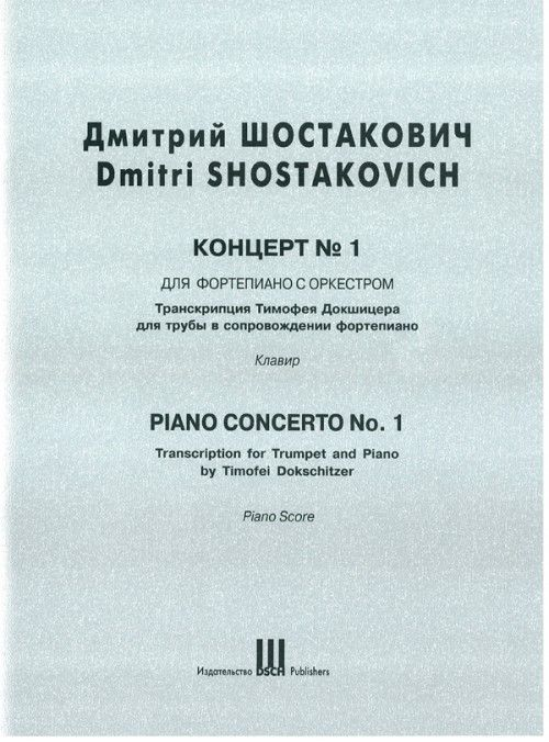 Piano Concerto No. 1.Transcription for Trumpet and Piano by Timofei Dokschitzer