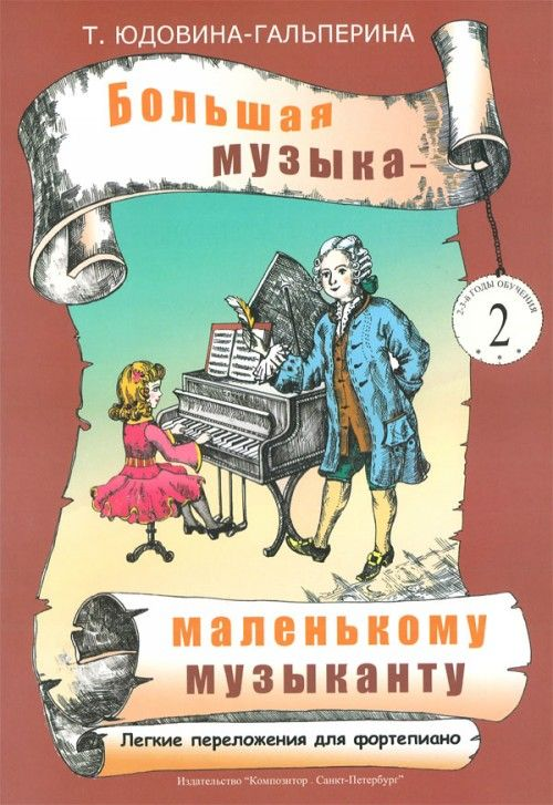 Большая музыка - маленькому музыканту. Легкие переложения для фортепиано. Альбом 2 (мл. классы)