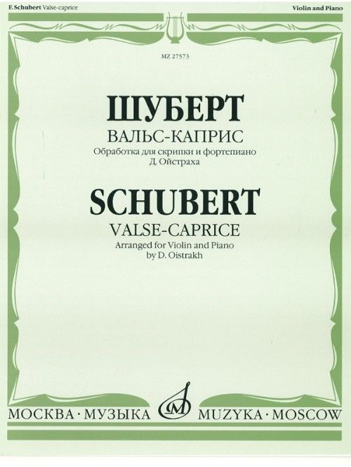 Valse-Caprice Arranged for Violin and Piano by David Oistrakh