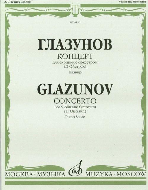 Концерт для скрипки с оркестром. Ред. Д. Ойстраха. Клавир