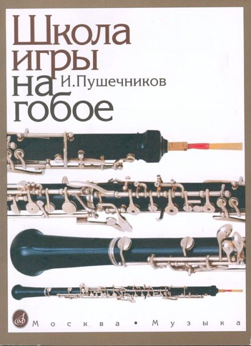 School of oboe playing.