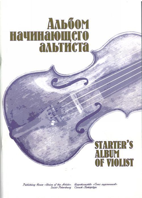 Альбом начинающего альтиста