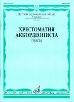 Music reader for piano accordion. Music school 5 grade. Pieces. Ed. by V. Lushnikov