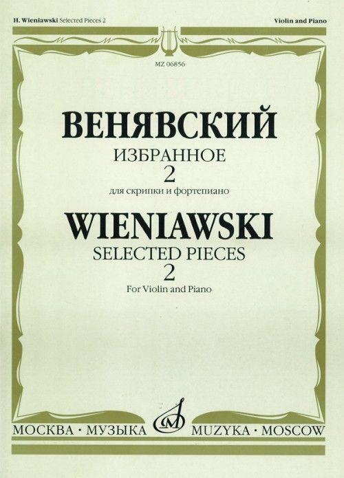 Избранное для скрипки и фортепиано. Вып. 2