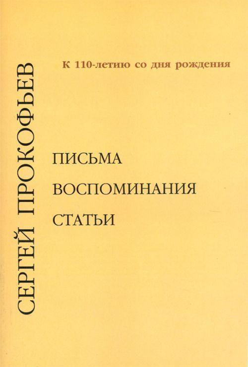 Serge Prokofiev. Pisma, vospominanija, stati. K 110-letiju so dnja rozhdenija. Vypusk 1