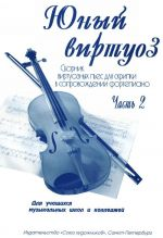 Young virtuoso. Part 2.  Pieces for violin and piano.  For senior forms of Children Music School and Music Colleges