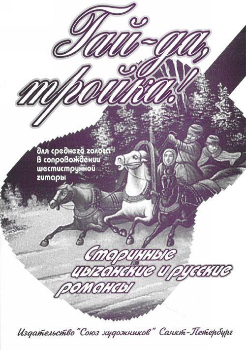 Gai-da, troika! Gipsy & russian romances.