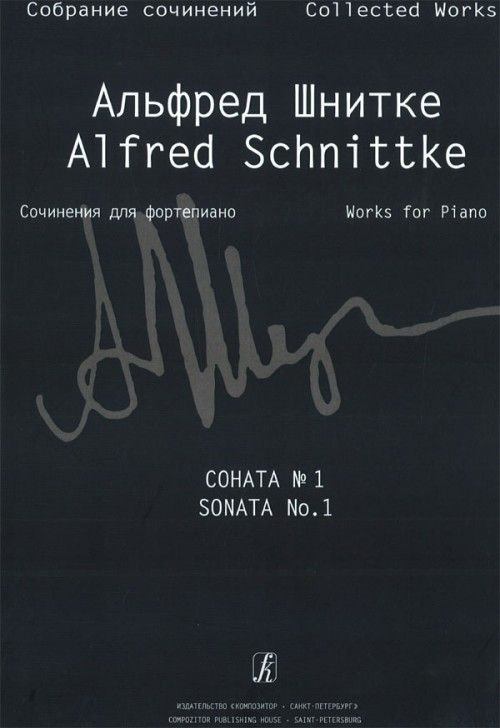 Alfred Schnittke. Collected Works. Critical edition based on the composer's archive materials. Series VII. Works for Keyboard Instruments. Volume I. Piano Sonatas. Part 1. Sonata No. 1
