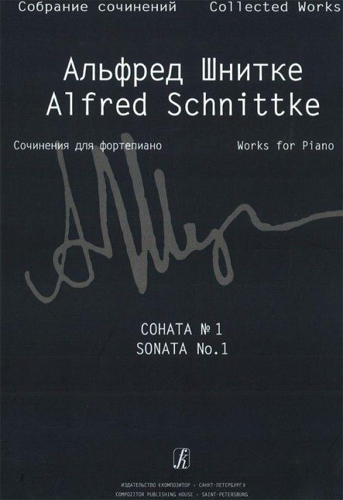 Соната No. 1 для фортепиано. Собрание сочинений. Серия VII. Том 1. Сочинения для фортепиано. Тетрадь 1.