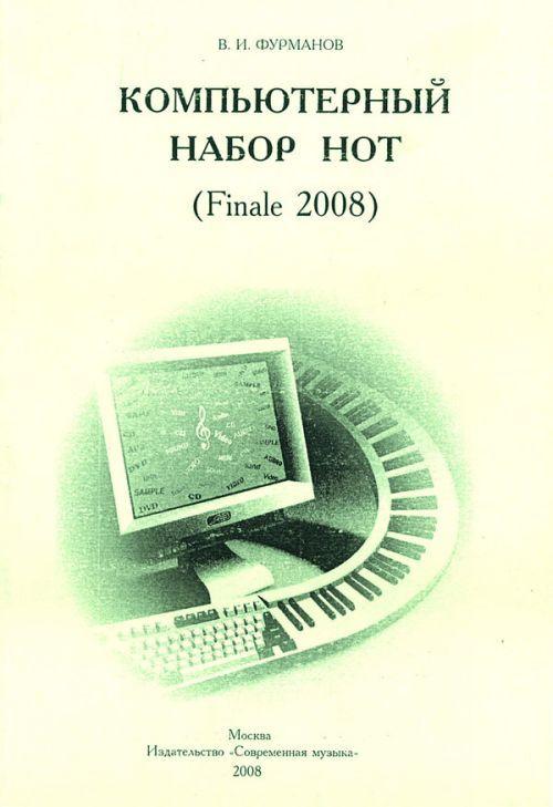 Kompjuternyj nabor not (Finale 2008). Chast 1. Prakticheskoe posobie dlja nachinajuschikh.