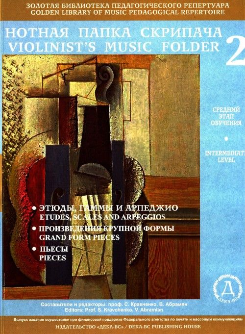 Violinists music folder No. 2 Intermediate level +DVD