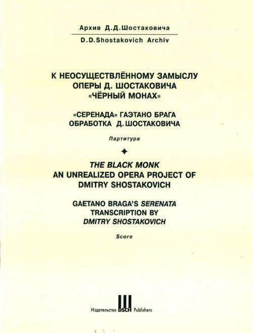 The Black monk. An unrealized opera project of D. Shostakovich. Gaetano Braga's Serenata transcription by D. Shostakovich. For soprano, mezzo-soprano, violin and piano. Score. First edition.