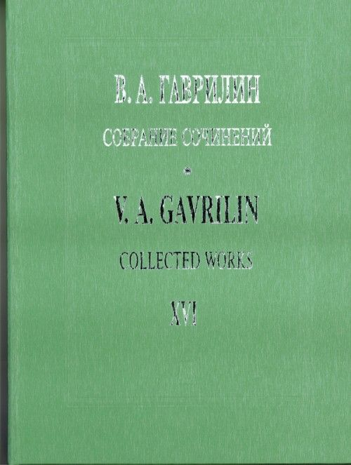 Valery Gavrilin. Collected works. Vol. 16. Piano Ensembles in 4 Hands. Sketches