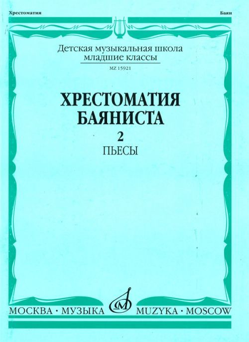 Music reader for Button accordion. Vol. 2. Pieces. Music school Junior forms. Ed. by A. Krylusov