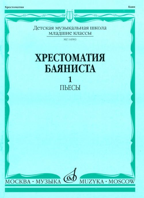 Music reader for Bayan. Vol.1. Pieces. Music school Junior forms. Ed. by A. Krylusov