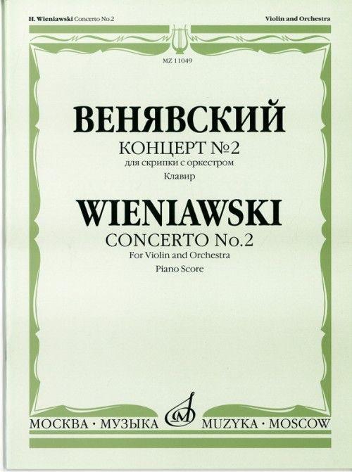 Концерт No. 2 для скрипки с оркестром. Клавир.