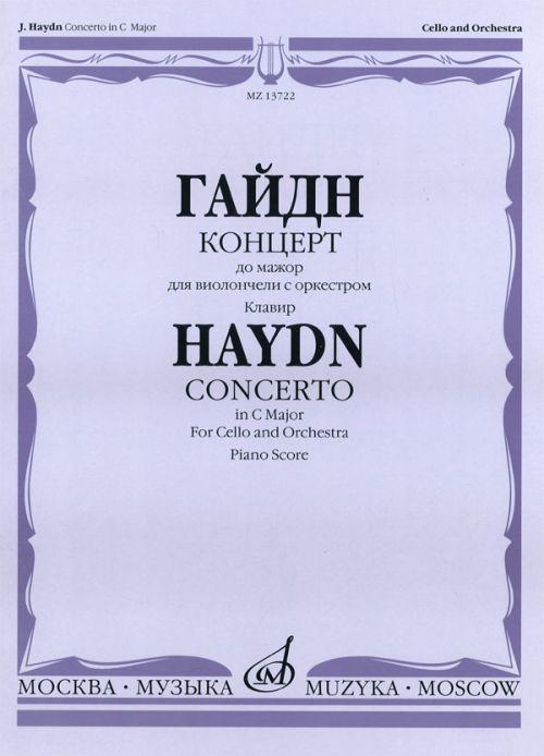 Концерт до мажор для виолончели с оркестром. Клавир. Ред. Г. Козолуповой