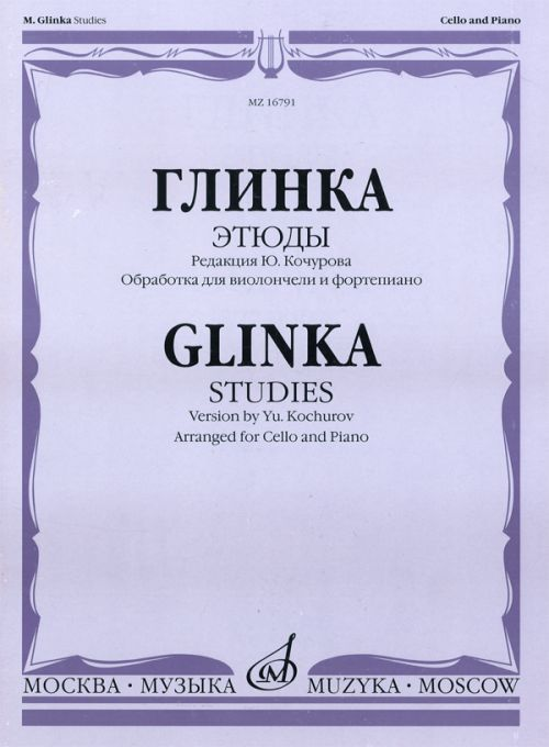 Studies. Version by J. Kochurov arranged for Cello and Piano