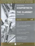 The clarinet music folder No. 1