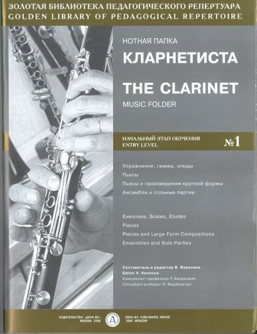 The clarinet music folder No. 1