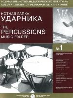 The percussions music folder No. 1