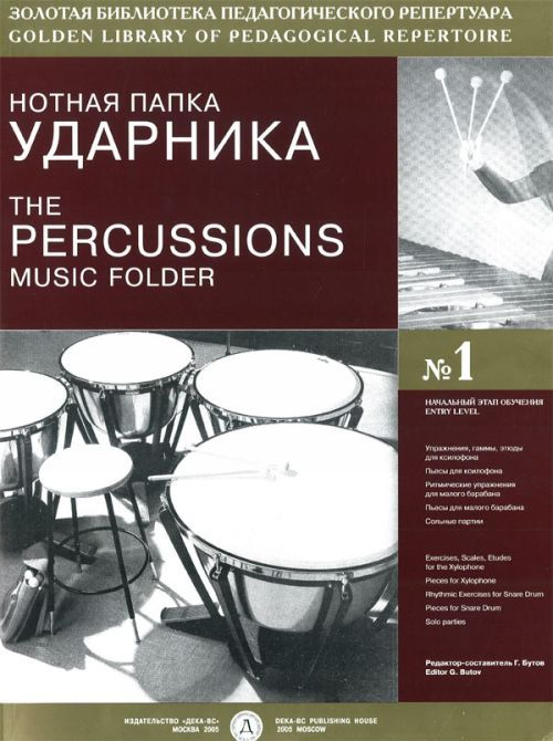 The percussions music folder No. 1