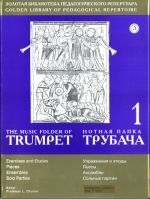 The music folder for trumpet No. 1