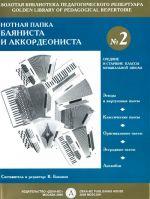 The music folder for bayan and accordeon No. 2