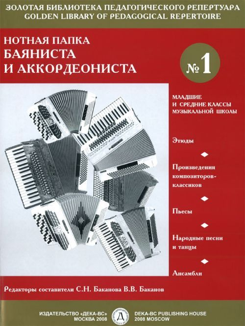 The music folder for bayan and accordeon No. 1