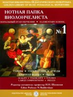 Violoncellist's music folder. Vol.1. Ed. by Natalia Shakhovskaya (+CD)