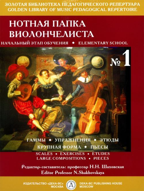 Violoncellist's music folder. Vol.1. Ed. by Natalia Shakhovskaya (+CD)