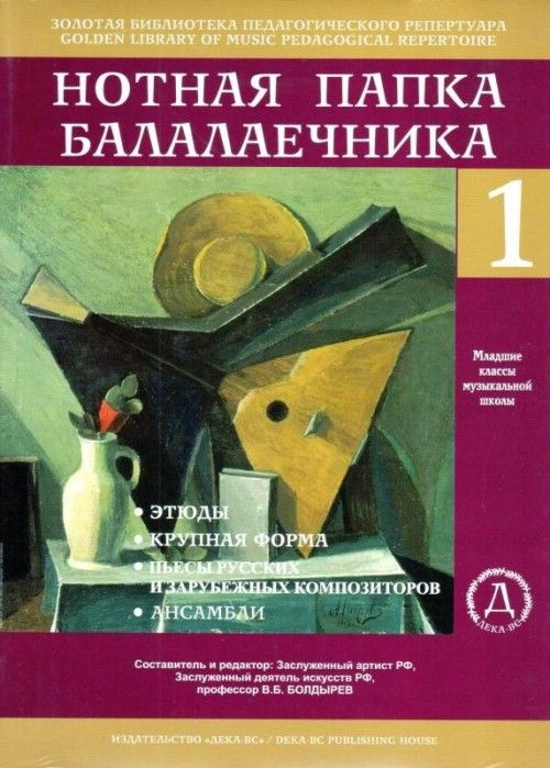 The music folder for balalaika players No. 1 (Sheet music for balalaika)