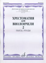 Music reader for cello. Music school 1-2. Part 2. Pieces, etudes. Ed. by I. Volchkov